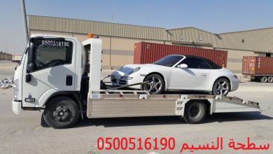 Photo of سطحه النسيم لنقل جميع أنواع السيارات والدراجات بالرياض