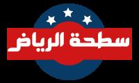 سطحة الرياض – سطحة شمال الرياض 0551639310